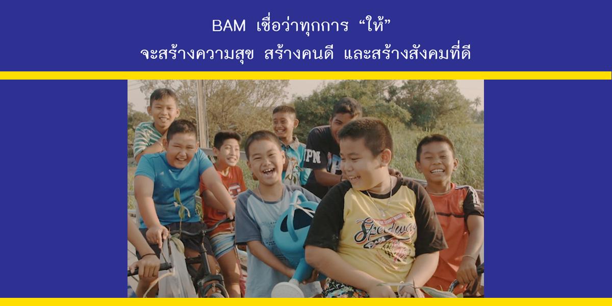 """BAM เชื่อว่าทุกการ """"ให้"""" จะสร้างความสุข สร้างคนดี และสร้างสังคมที่ดี"""