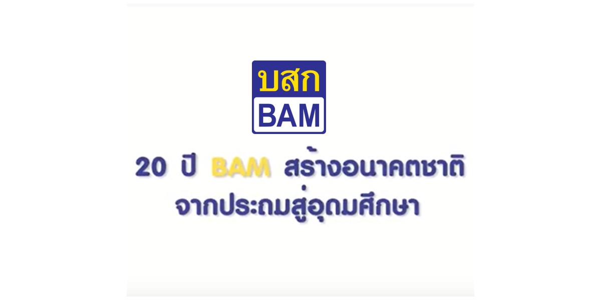 20ปี BAM  สร้างอนาคตชาติ