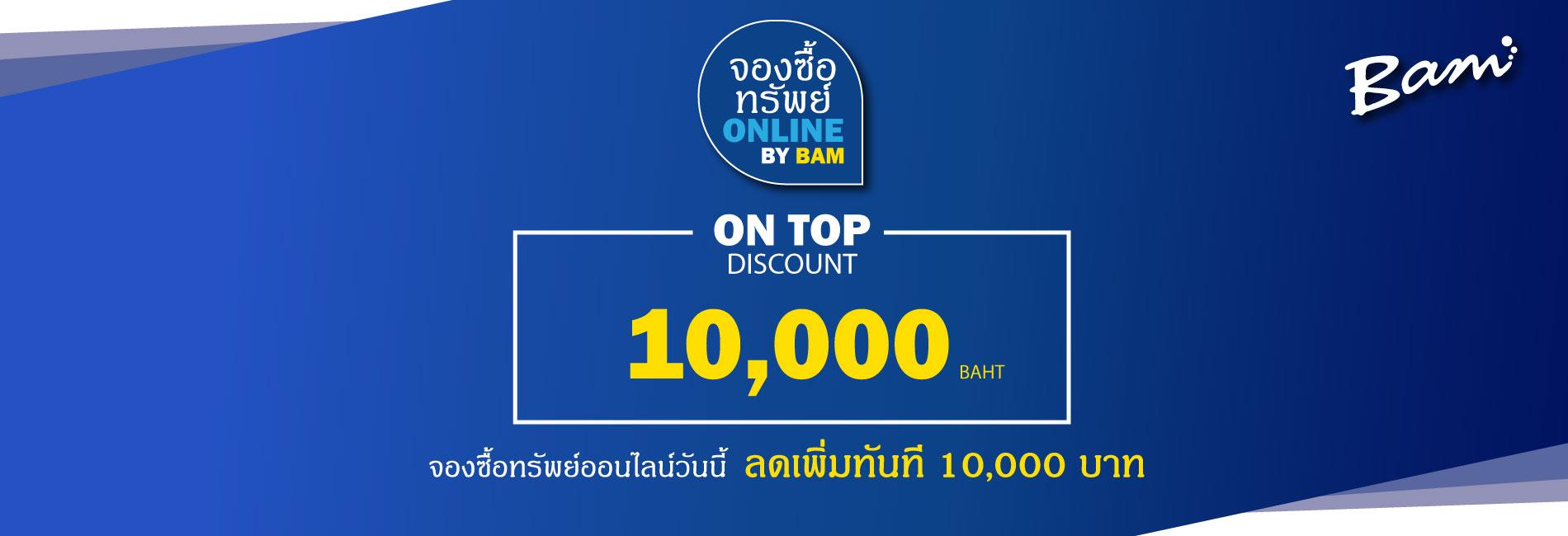 จองซื้อออนไลน์ลด10,000