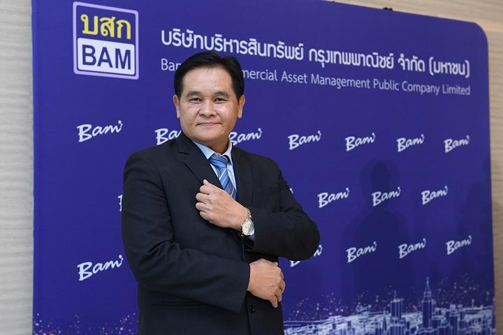 BAM ประกาศลดดอกเบี้ยเงินให้สินเชื่อ MLR ลง 0.25%