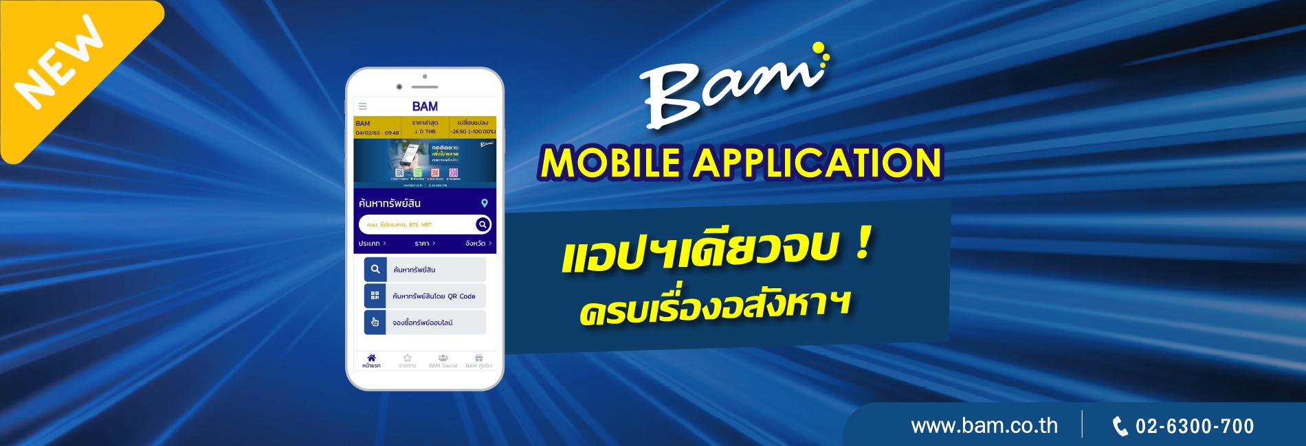 BAM MOBILE APPLICATION