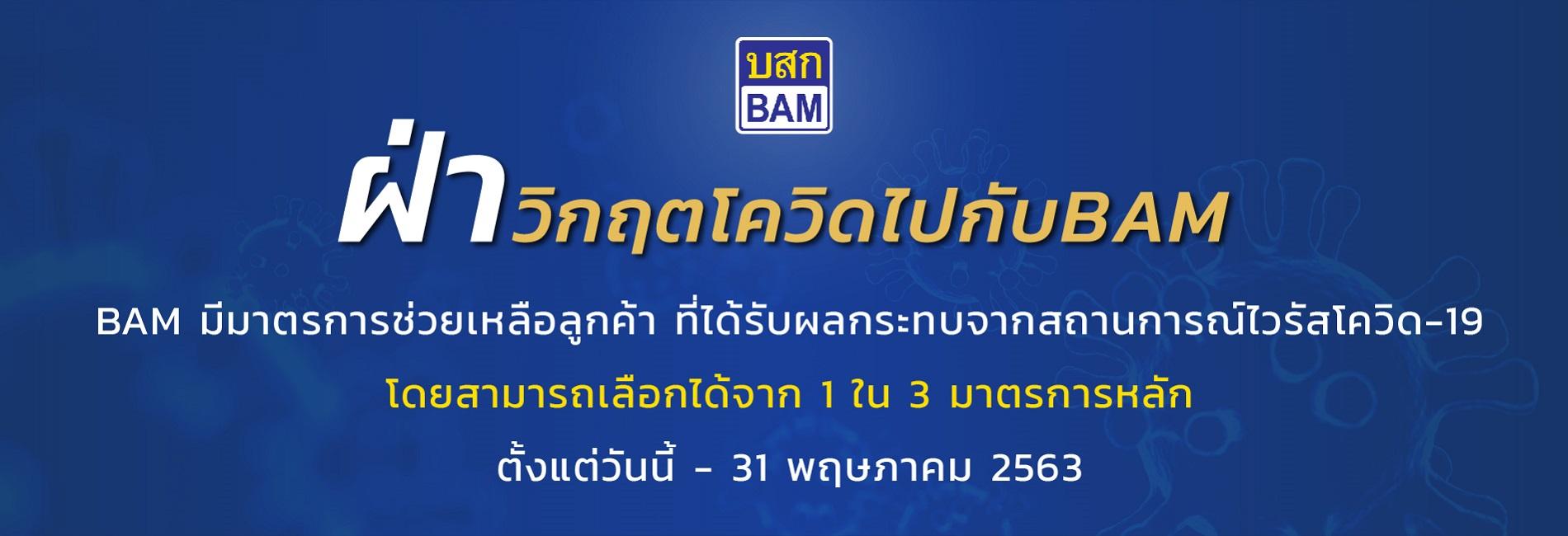 ฝ่าวิกฤตโควิดกับBAM
