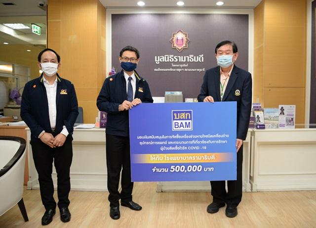 BAM  มอบเงิน  5 แสนบาท   ให้โรงพยาบาลรามาธิบดี  สู้ไวรัส COVID – 19