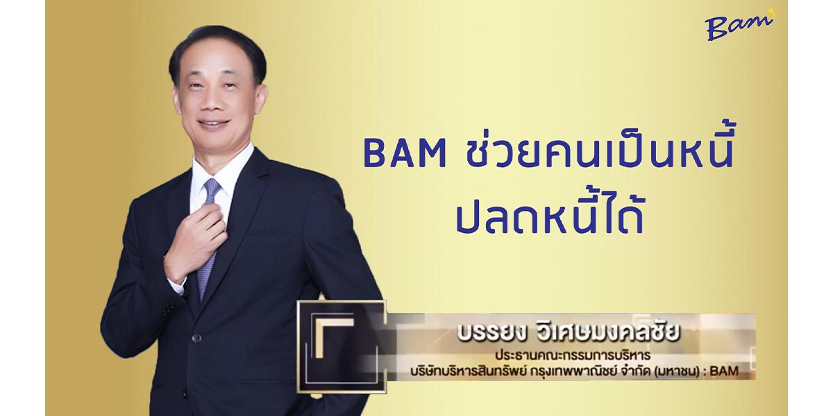 BAM ช่วยคนเป็นหนี้ปลดหนี้ได้