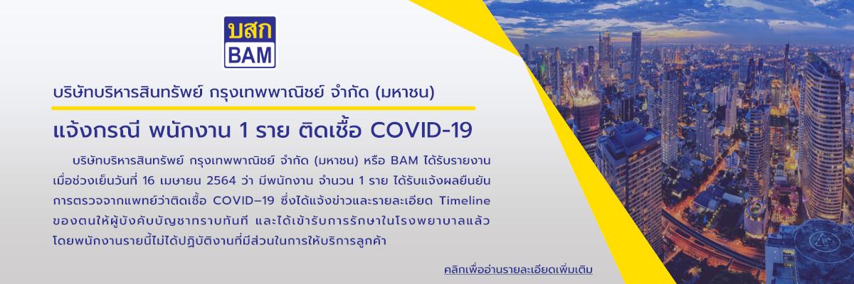 BAM แจ้งกรณีพนักงาน 1 ราย ติดเชื้อ COVID - 19