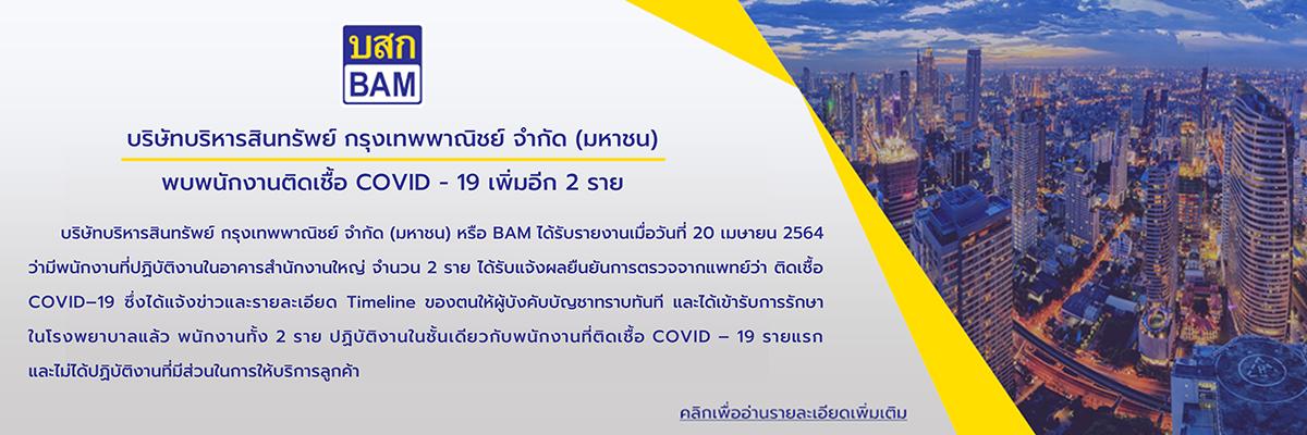 BAM ติด Covid-19 เพิ่ม 2 ราย